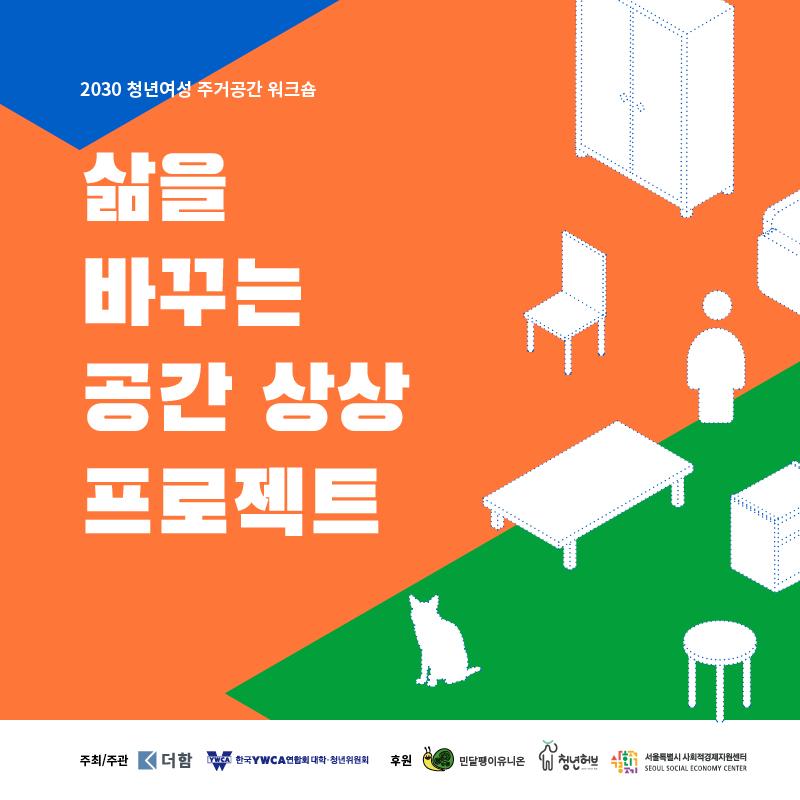 더함_청년여성_주거공간워크숍_카드뉴스1