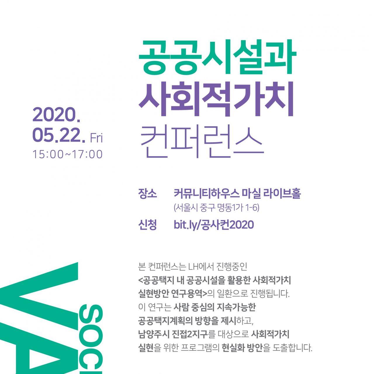 200514_공공시설과 사회적가치 컨퍼런스 웹자보_히어로